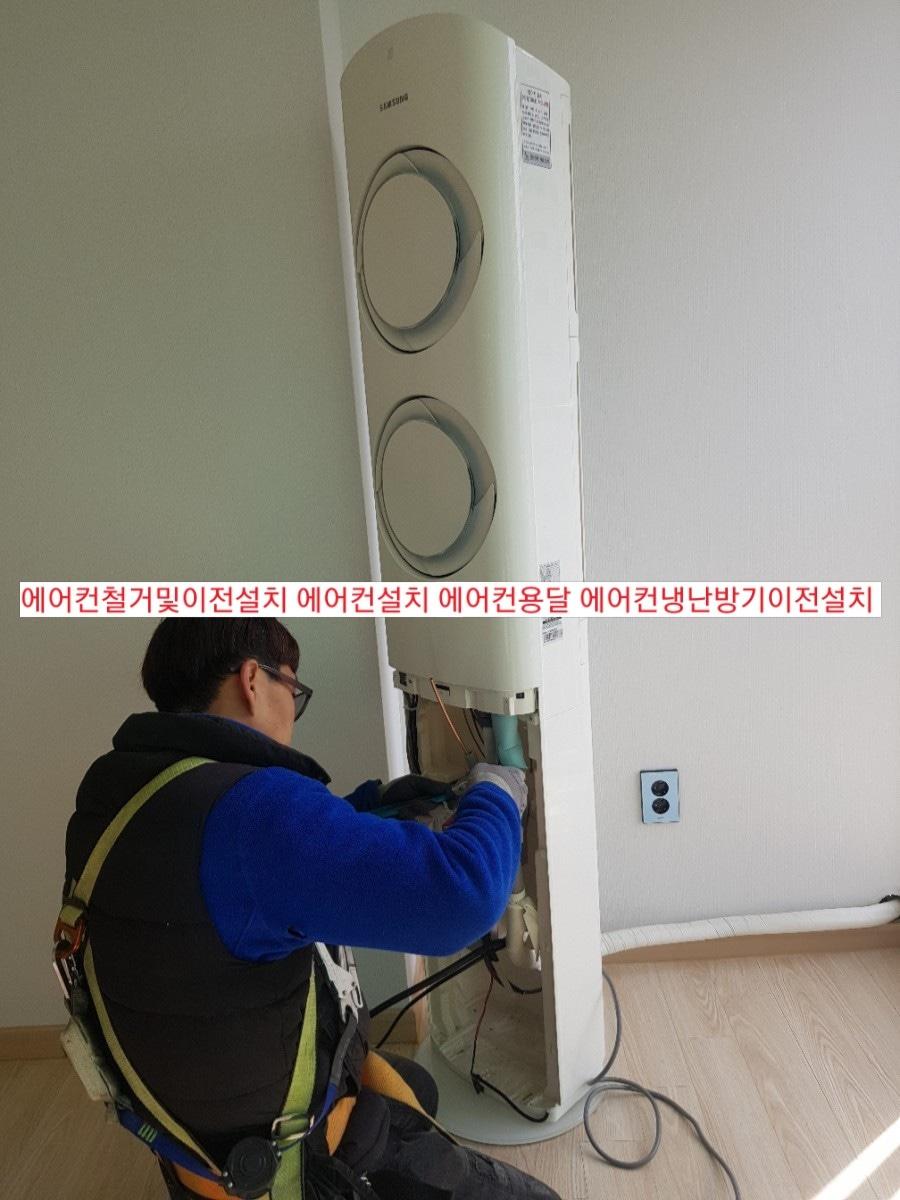 용달이사와에어컨이전설치 에어컨철거및이전설치 에어컨용달 에어컨냉난방기이전설치