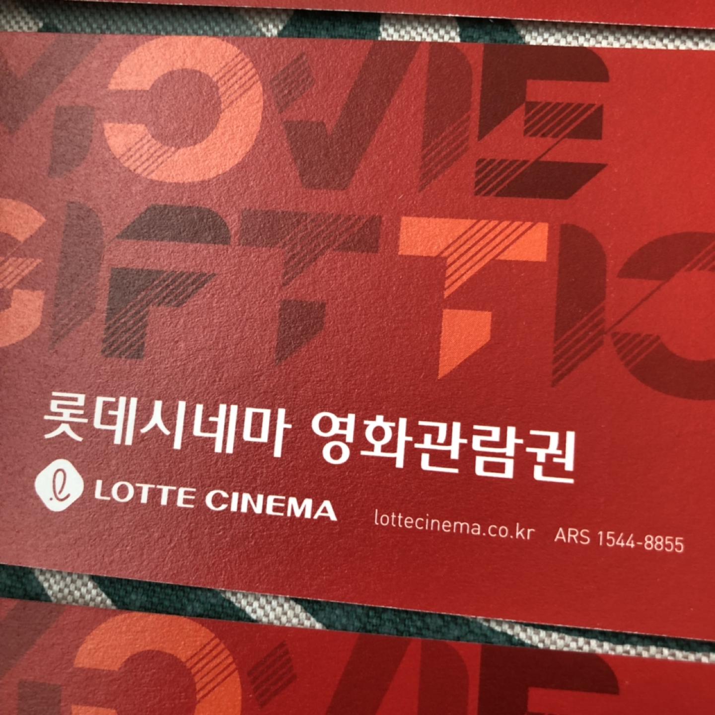 롯데시네마 영화관람권4장+스위트콤 교환권 2장 35,000원