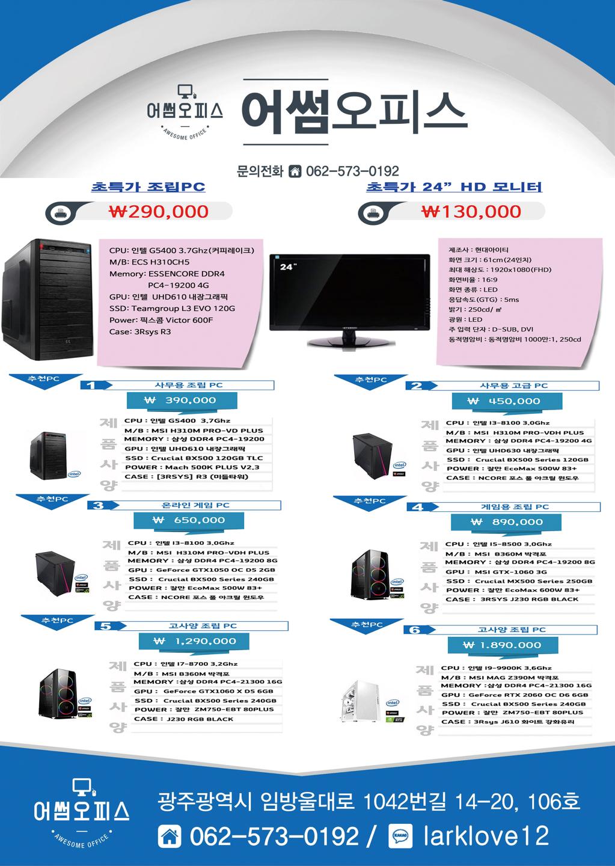 조립PC,PC수리,프린터,복사기 판매임대 전문 어썸오피스 입니다