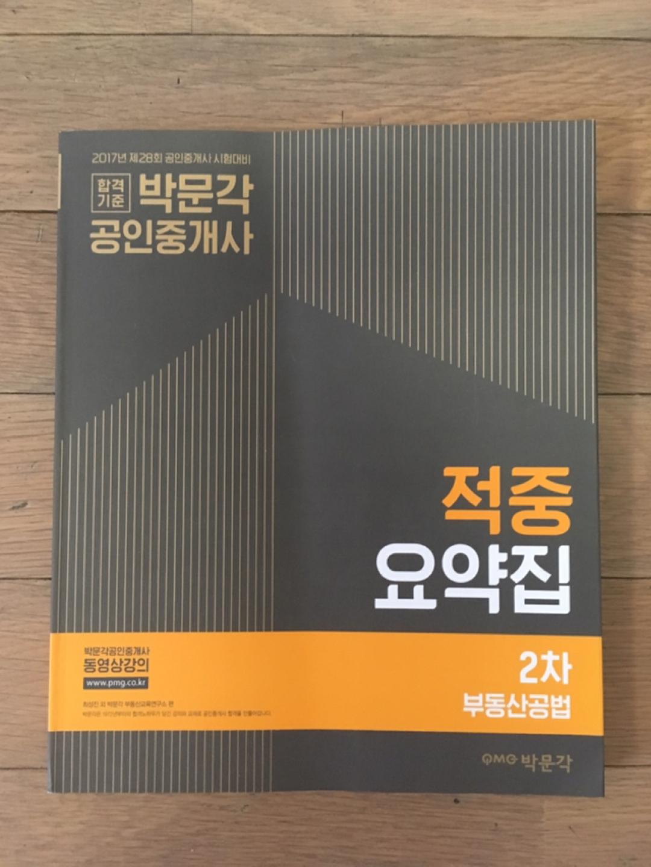합격기준 박문각 부동산공법 적중요약집