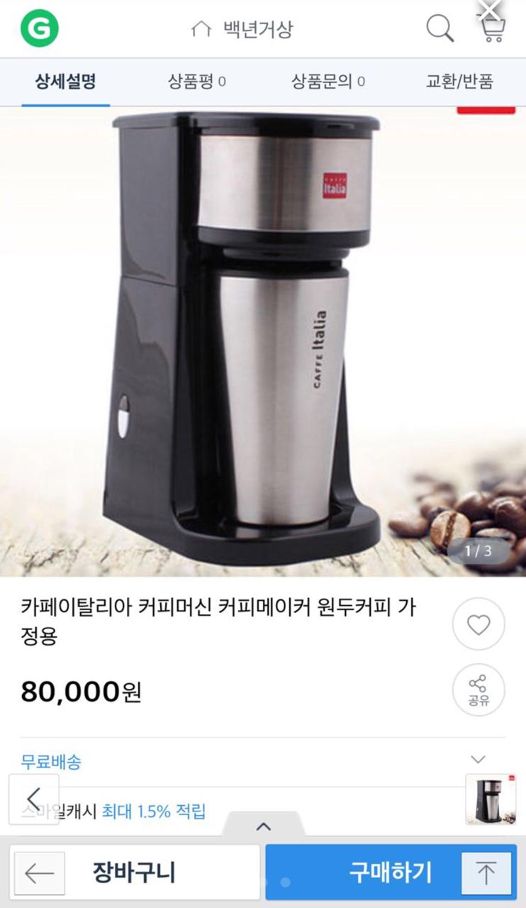 카페 이탈리아 커피머신 ㅡ 원두커피 커피메이커