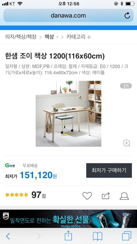 한샘) 조이 책상 핑크색 고리 (책상만)
