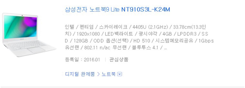 삼성노트북9 nt910s3L k24m