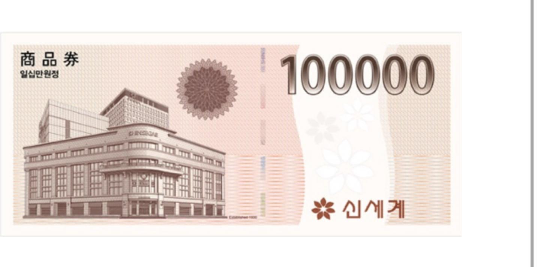 신세계 백화점 상품권 100000 원 권