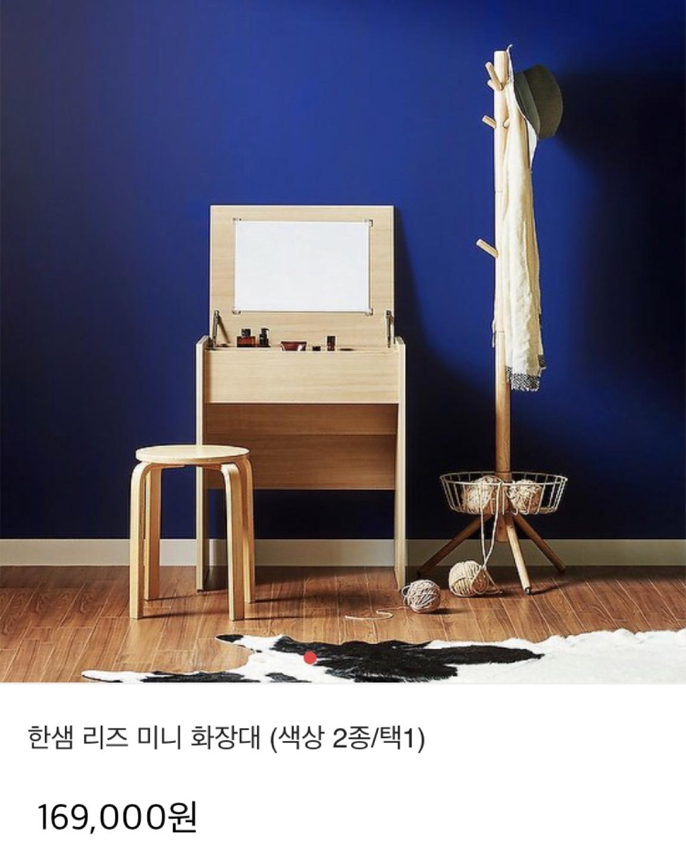 한샘 화장대 + 서랍장