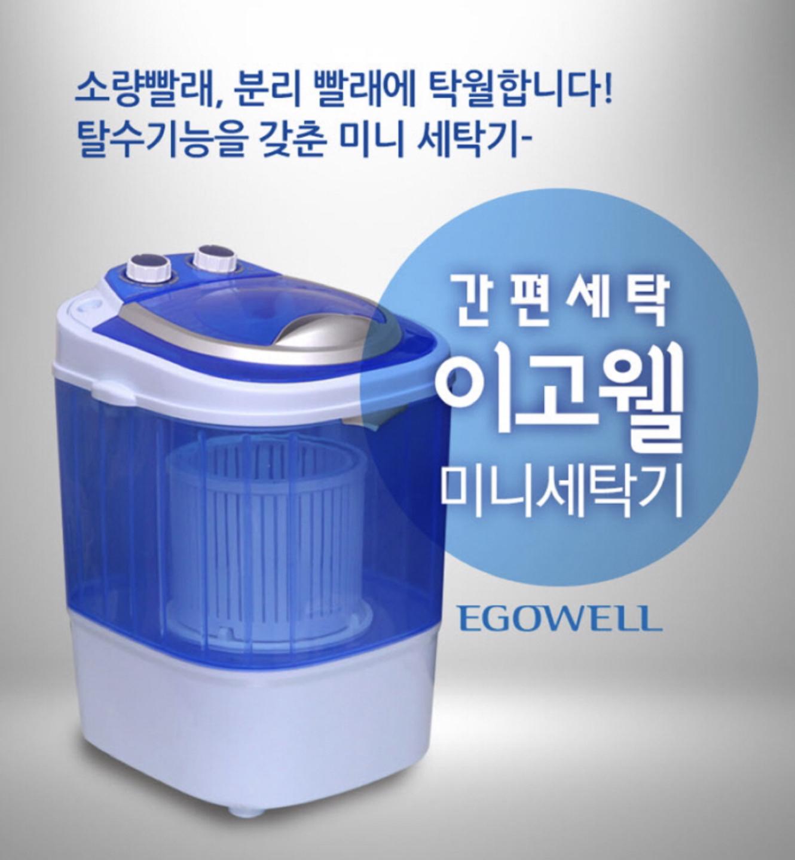이고웰 미니세탁기(박스미개봉 새상품)
