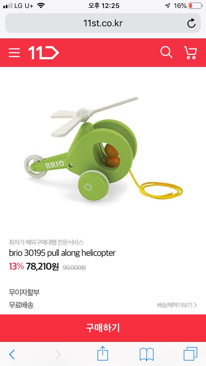 [유아 장난감] 브리오(BRIO)스웨덴 목재 장난감 / 브리오 헬리콥터 장난감