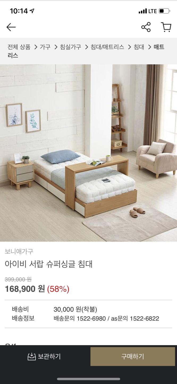 슈퍼싱글 침대+베드테이블 팝니다(매트리스 포함)