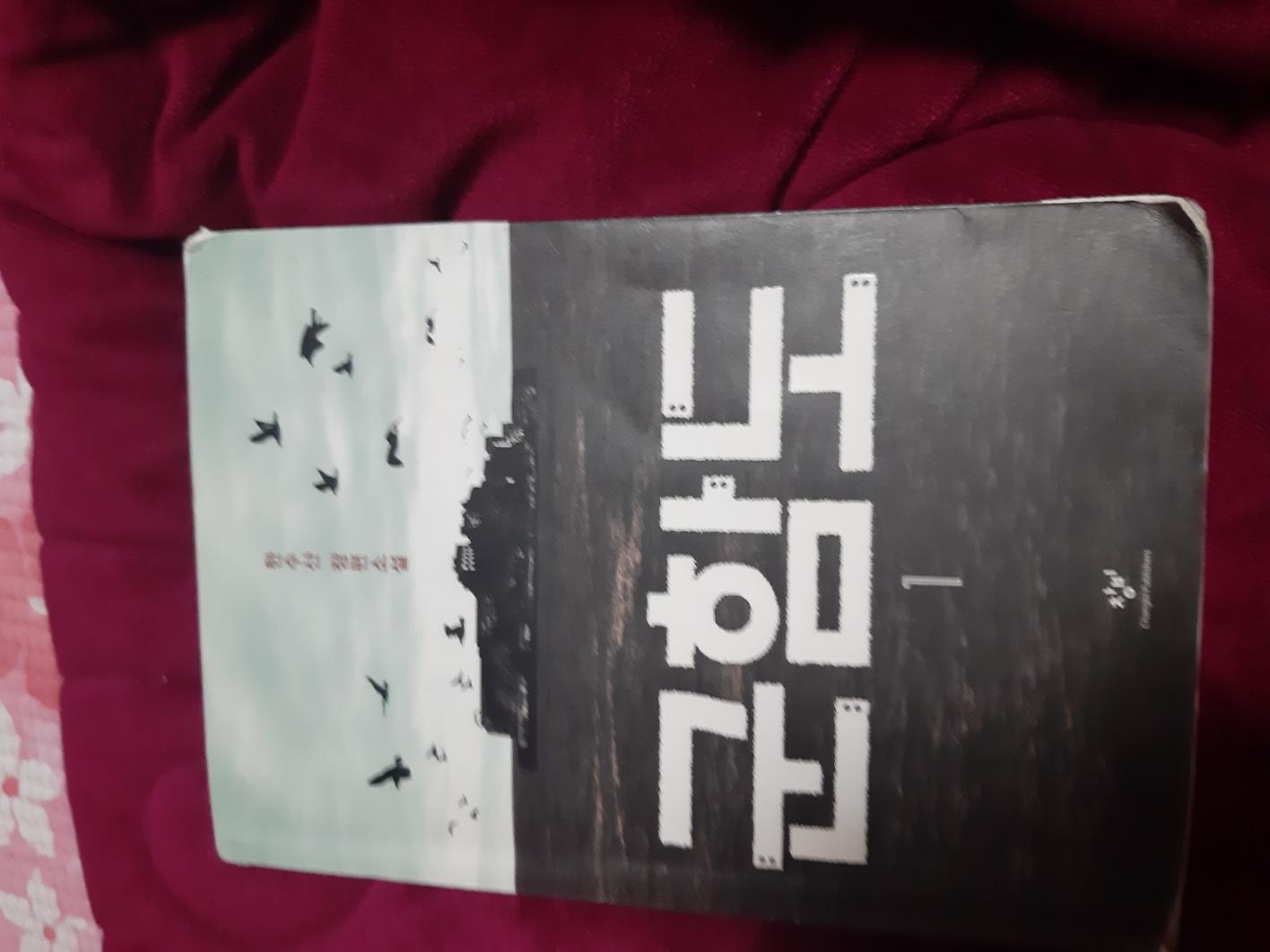 군함도  책