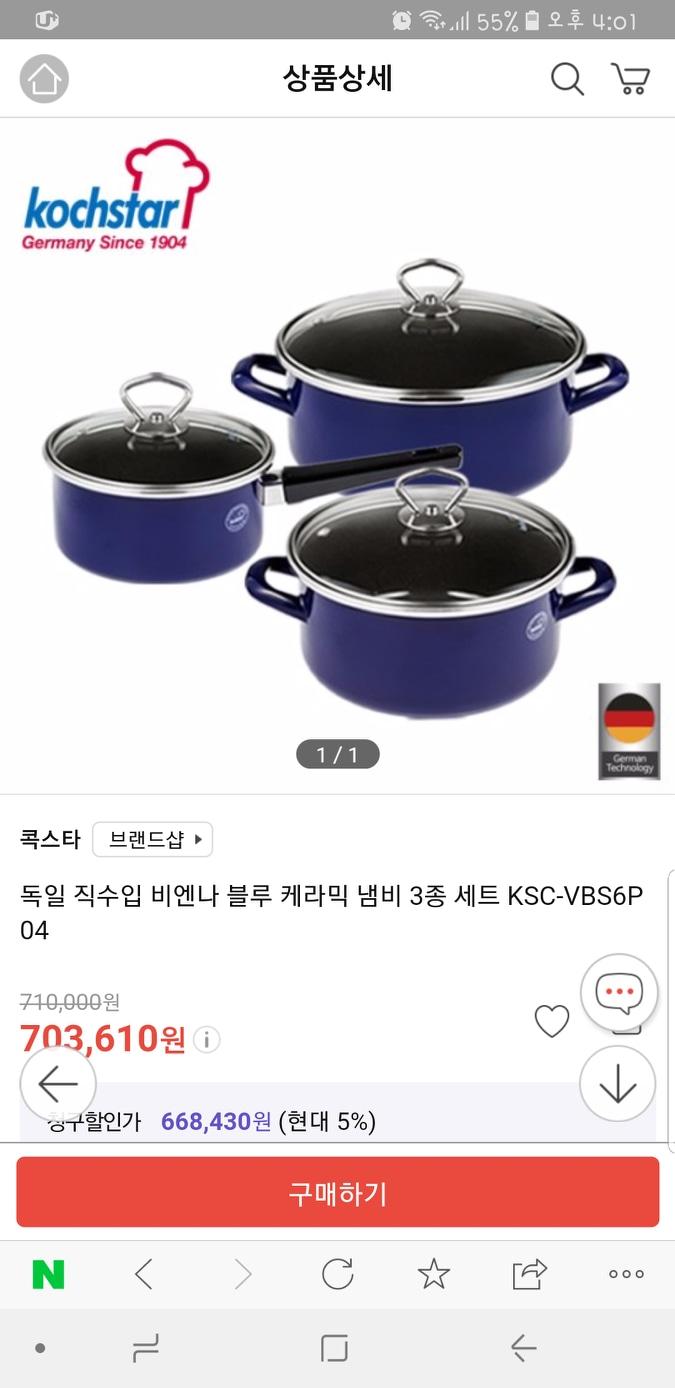 콕스타 케라믹냄비3종 (새상품)