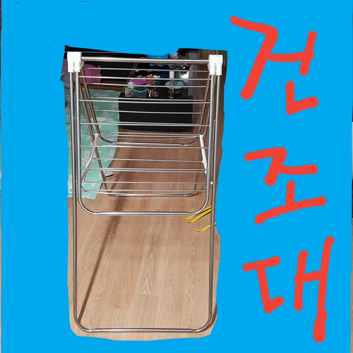 빨래건조대~^^