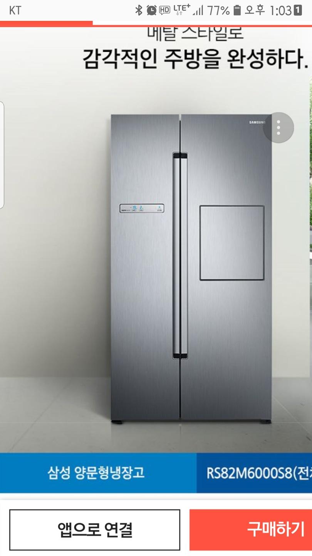 삼성지펠냉장고 새제품