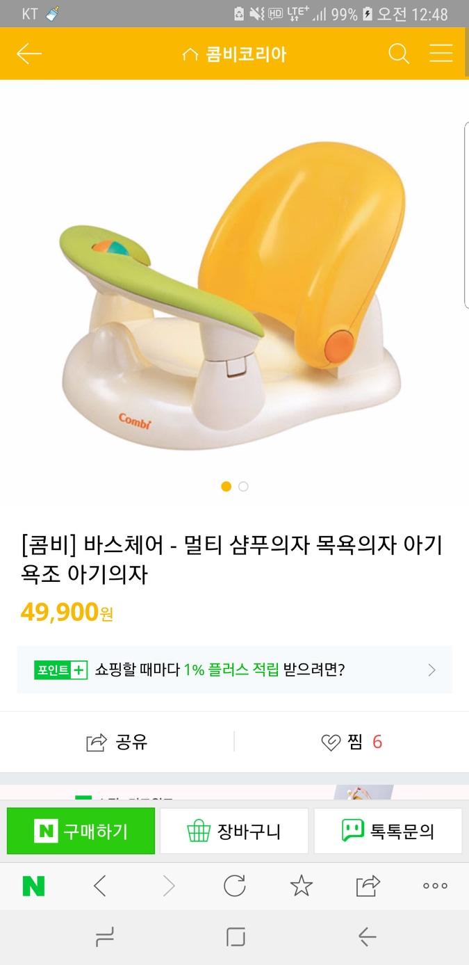 콤비 멀티 샴푸의자 목욕의자 아기의자