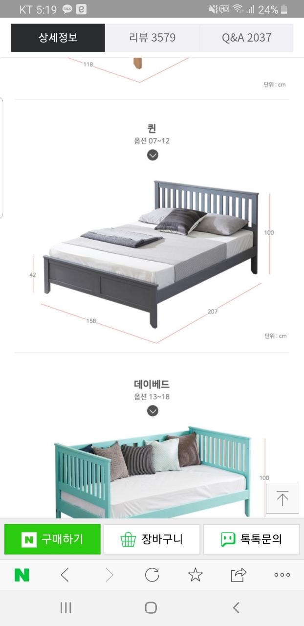 그레이색 침대 서랍형입니다