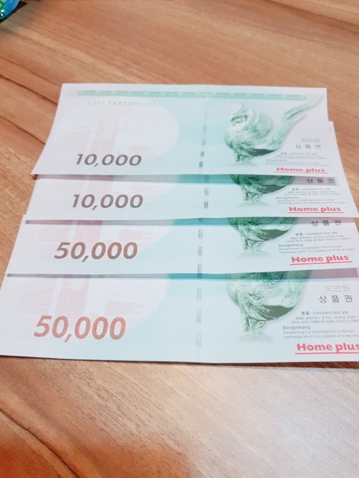 홈플러스 12만원 상품권 팝니다!