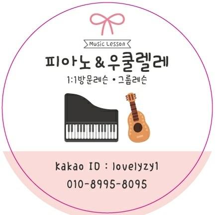 🎹피아노 개인레슨(피아노아카데미아) 모집🎹 & 우쿨렐레🎵