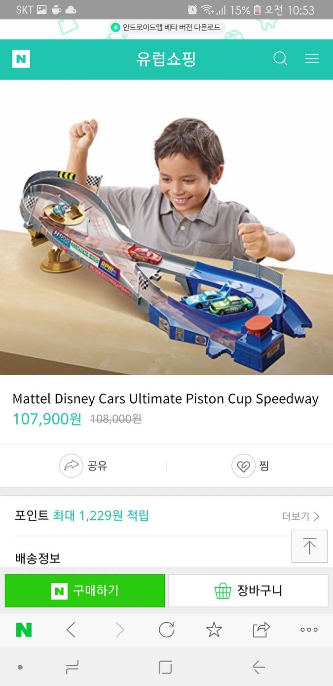 디즈니 카 레일판매 맥퀸 자동차포함(블럭함께 드림)
