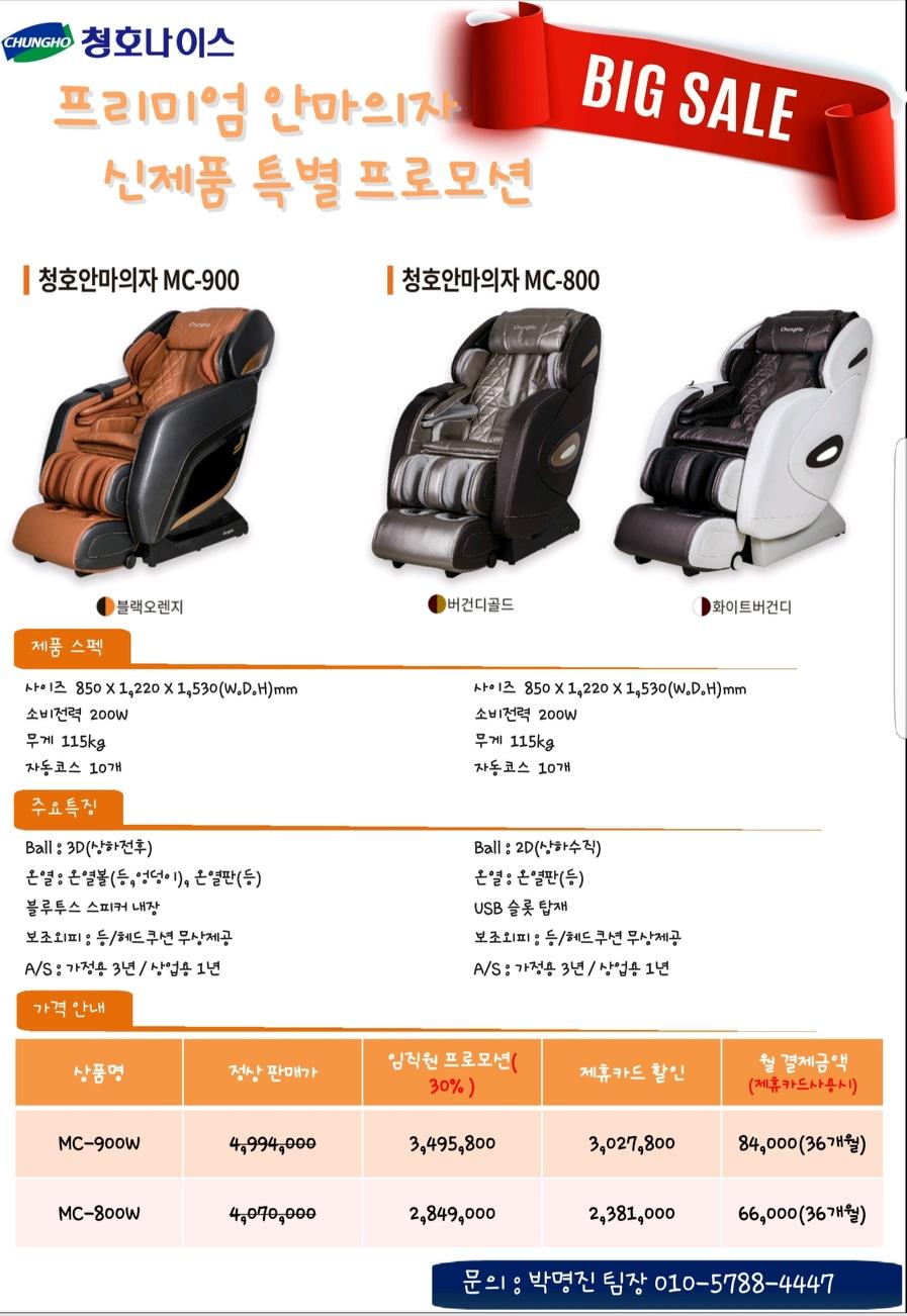청호나이스 안마의자 MC900