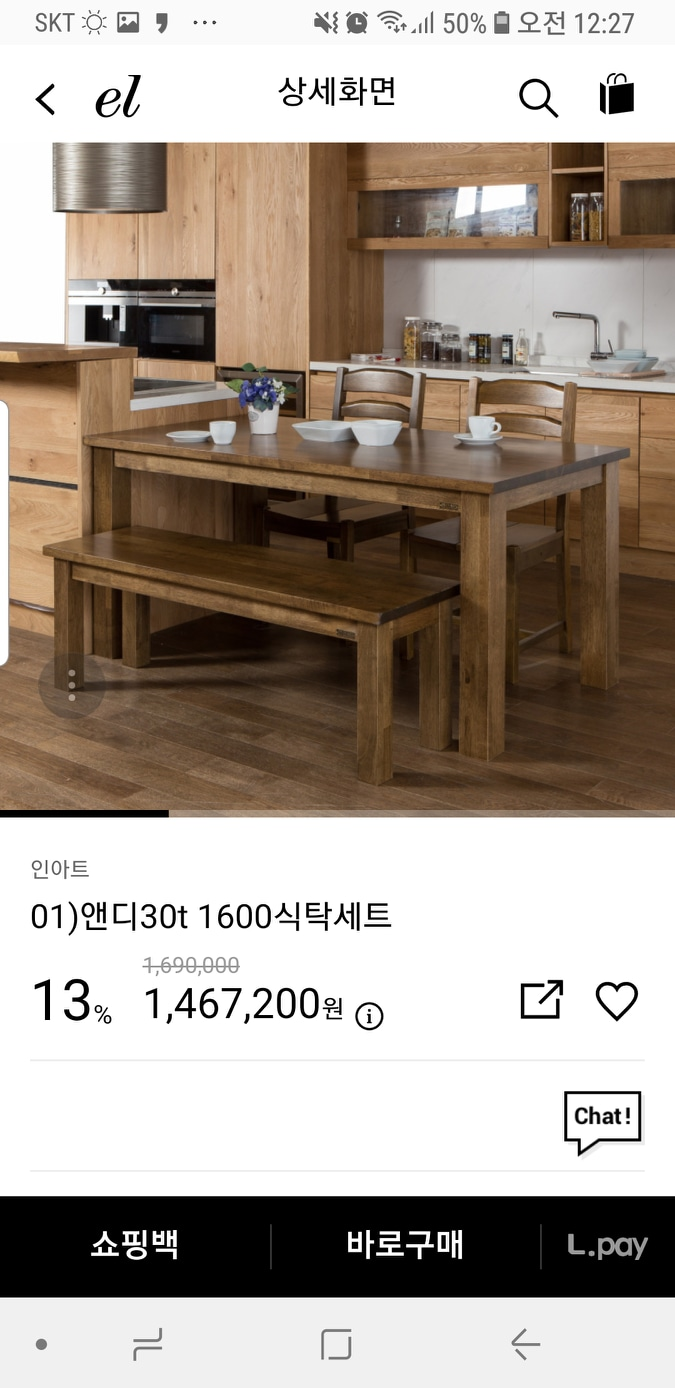 인아트 식탁(유리포함)