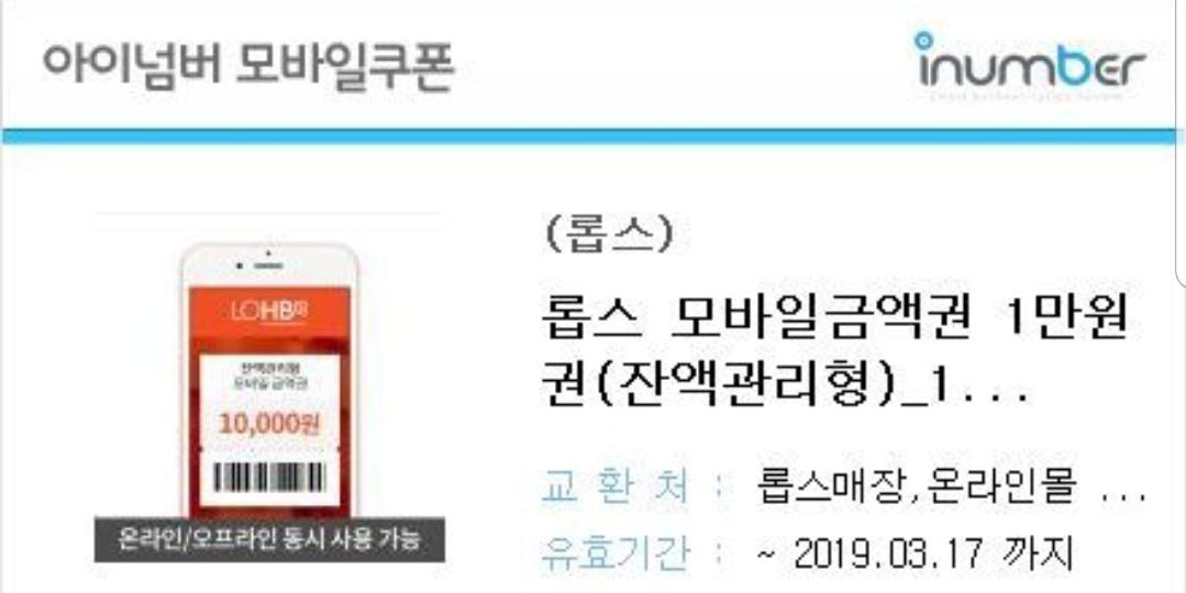 롭스 만원권 2장