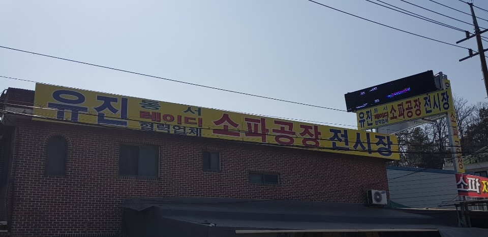 안산 소파공장