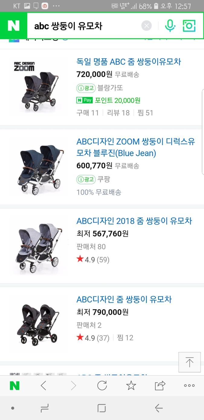 ABC 줌 쌍둥이유모차