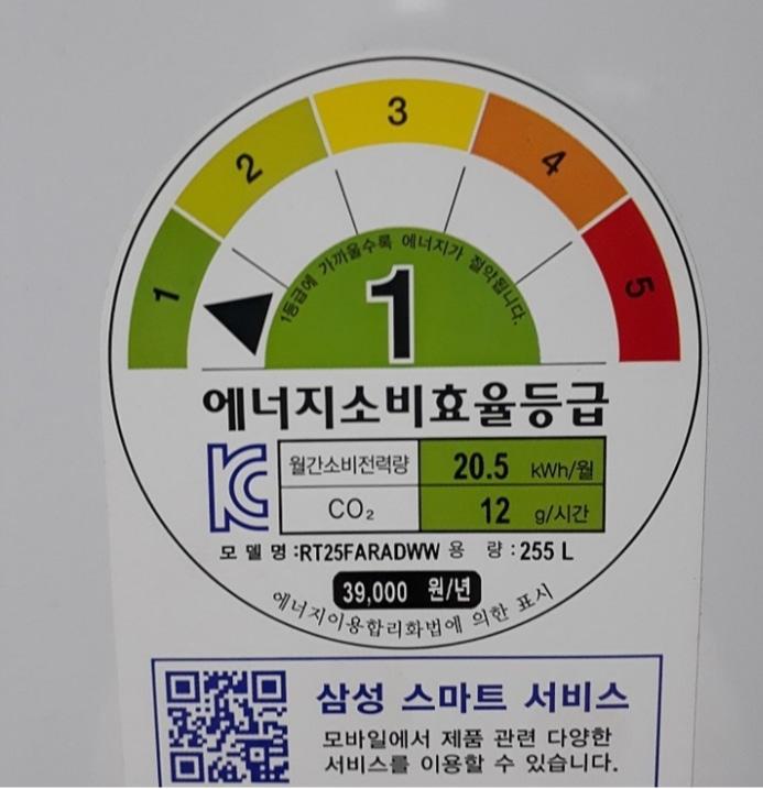 시흥 장곡동 255리터1등급 삼성 새것 냉장고 팝니다