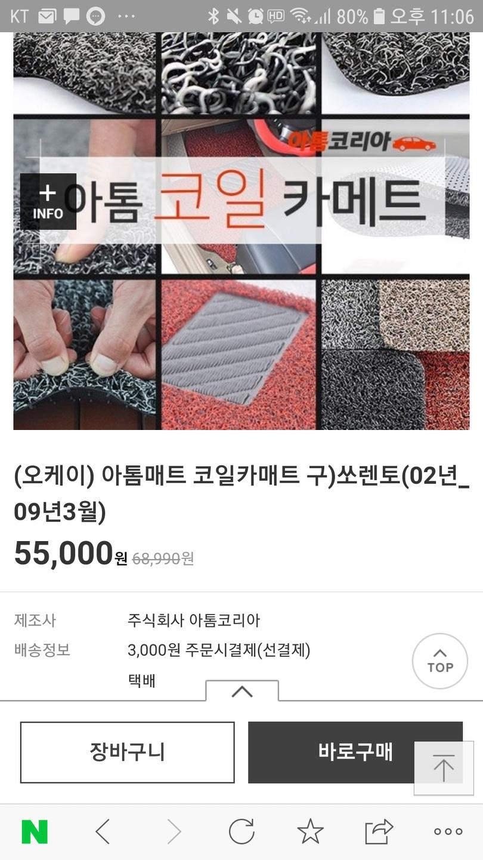 코일매트 새상품 쏘렌토 18~19