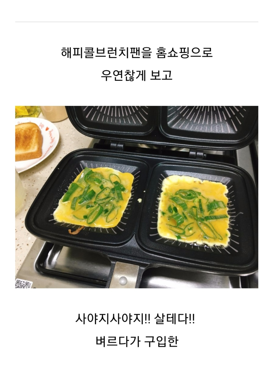 해피콜 토스트팬+더세프계란말이팬