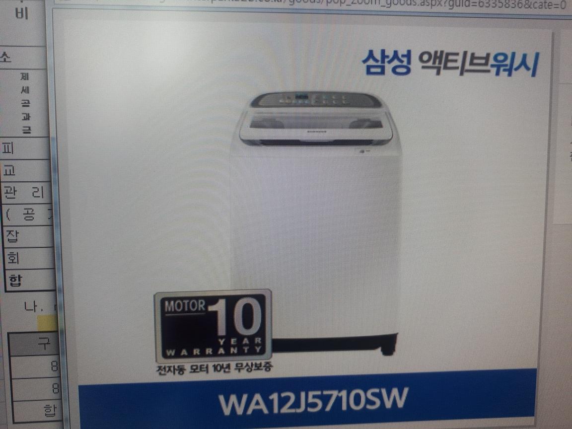 삼성액티브세탁기판매합니다