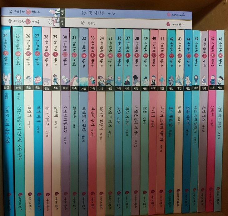 책시루 우리문학