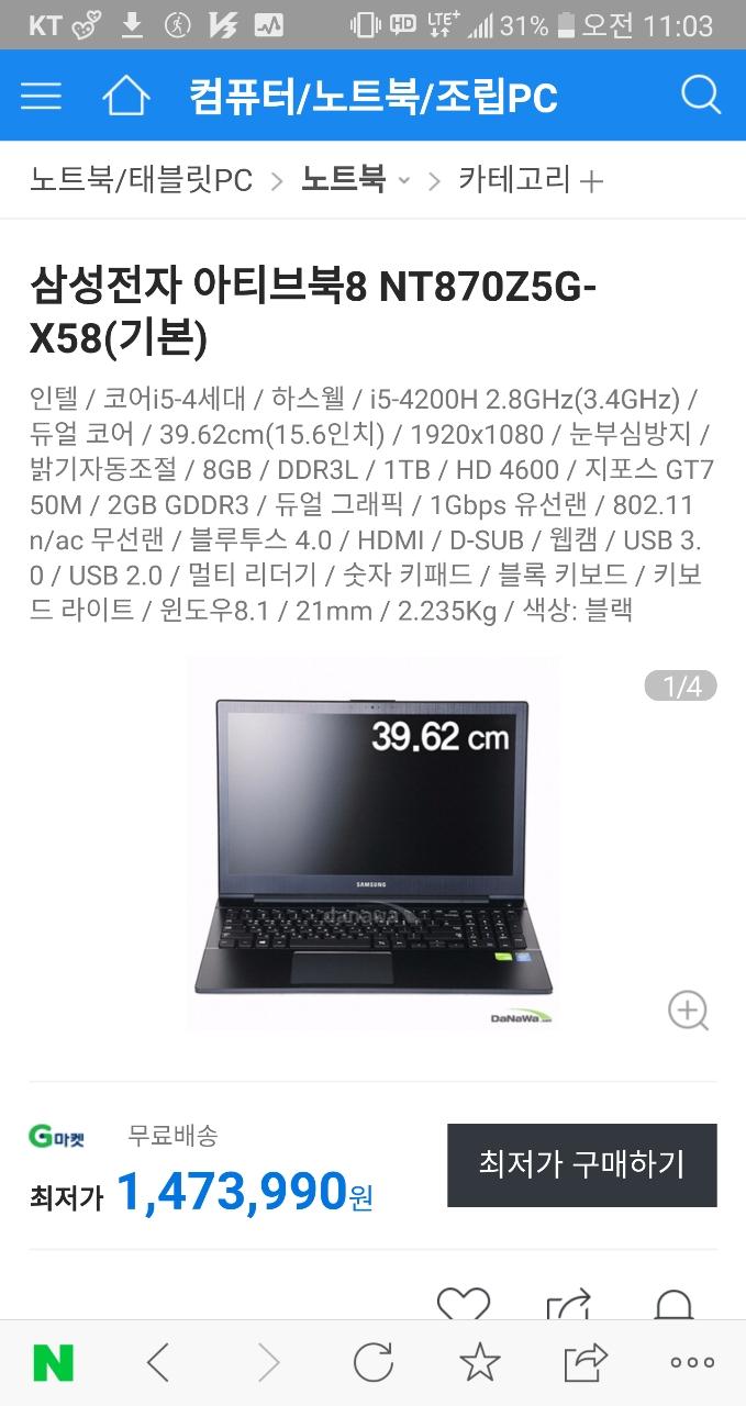 삼성 노트북 i5-4200h / gt750m 윈10 팝니다