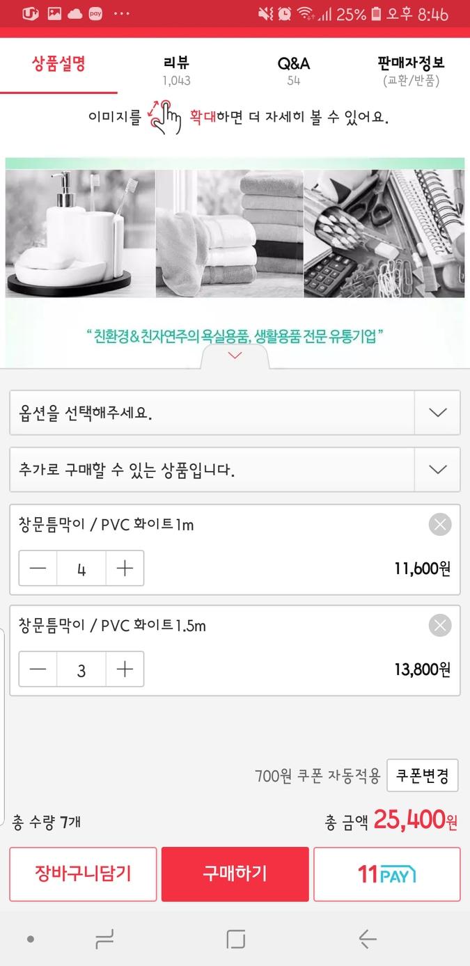 미세먼지 창문틈막이 1.5m / 1m