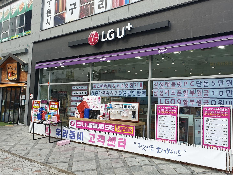 LG U+무료데이터나눔 행사!