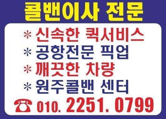 원주시일꾼♡이사/퀵♡앵한거다해드림~상담하세요
