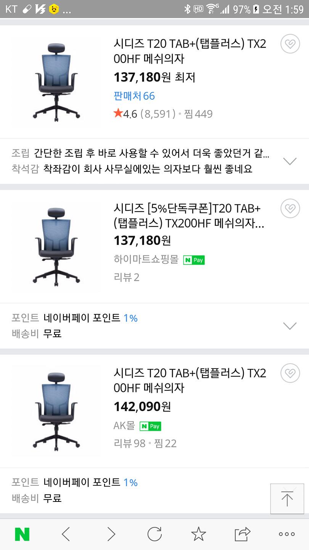 미개봉 무료배송 새제품 시디즈 t20 탭 플러스 tx200hf 블랙 1개