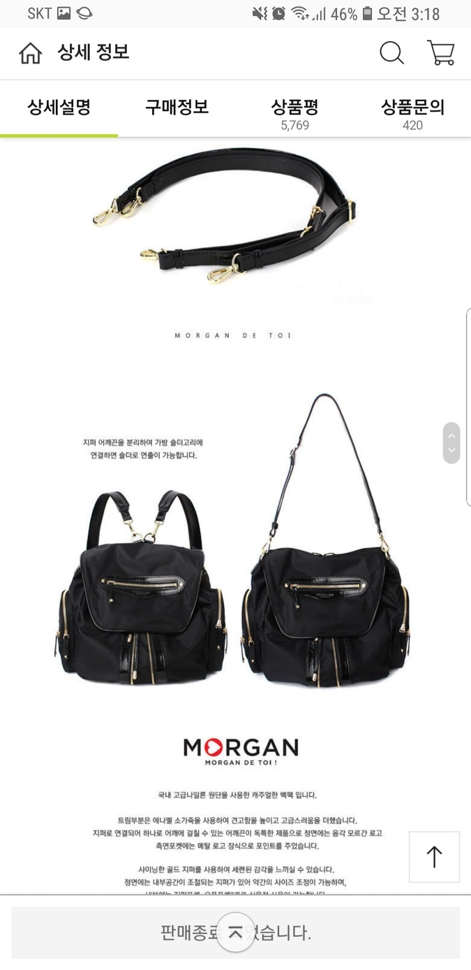 품절대란)모르간 (정품) 핸드백과 백팩 2가지 변신가능 MORGAN) 여성가방 백팩 숄더백 토트백 크로스백 미니백