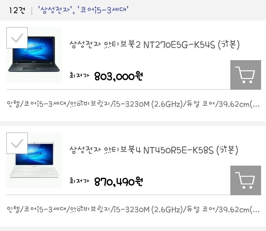 삼성 노트북3 NT370R4E S64S 팔아요.