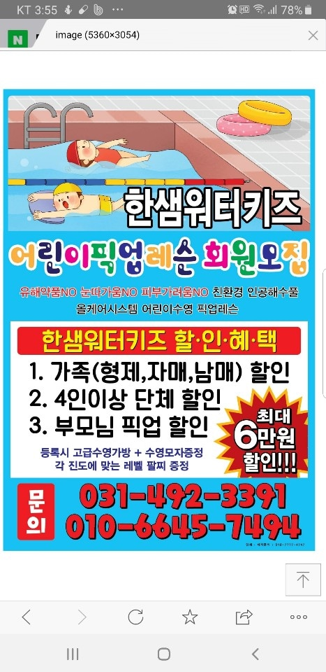 성인수영,헬스 and 어린이수영픽업레슨(1:6)