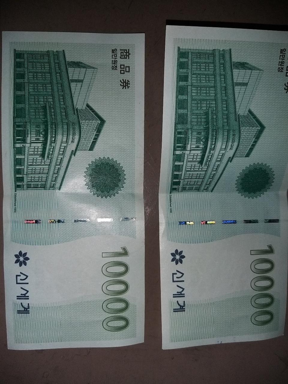 신세계/이마트 상품권 20000원권