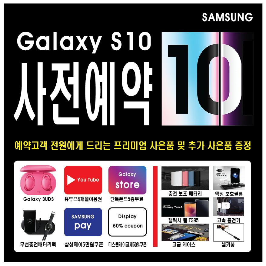 U+새롬점 갤럭시S10 예약이벤트진행!!!