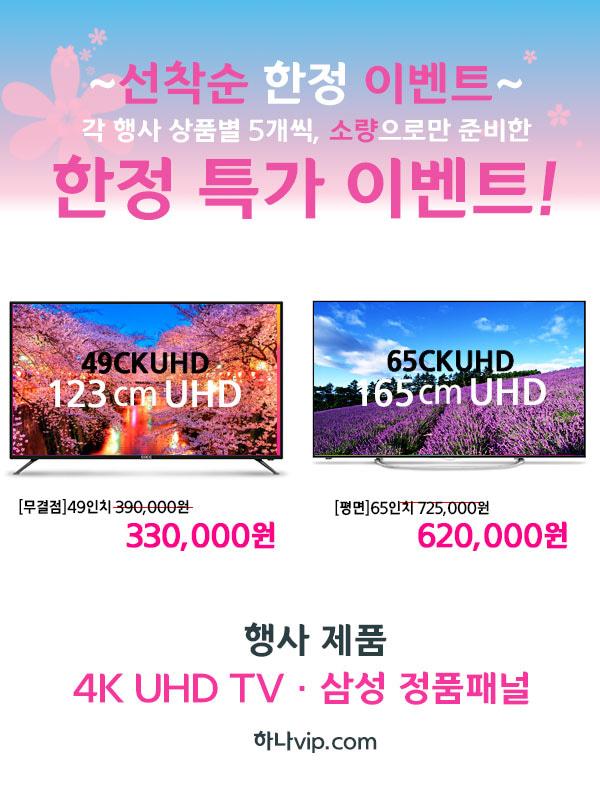 삼성 LG 패널 4KUHD TV 한정수량 초특가판매합니다 ★새제품★