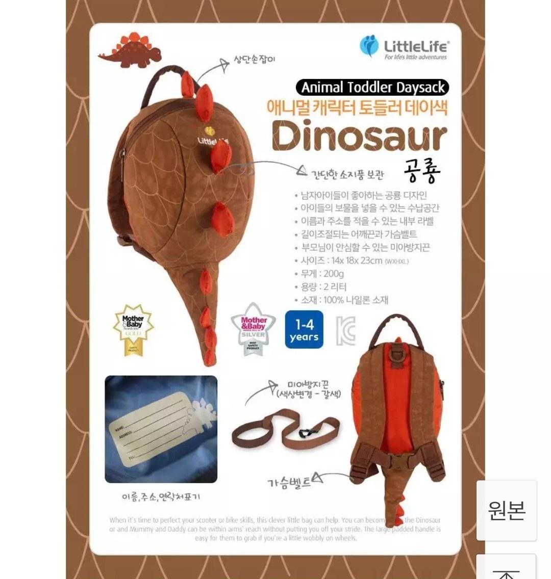 (새상품)리틀라이프 미아방지 토들러 공룡