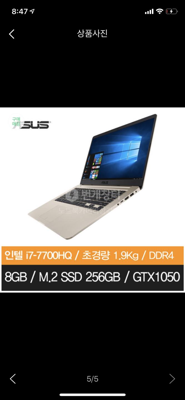 아우스비보북 N580VD-FY375 (16GB)