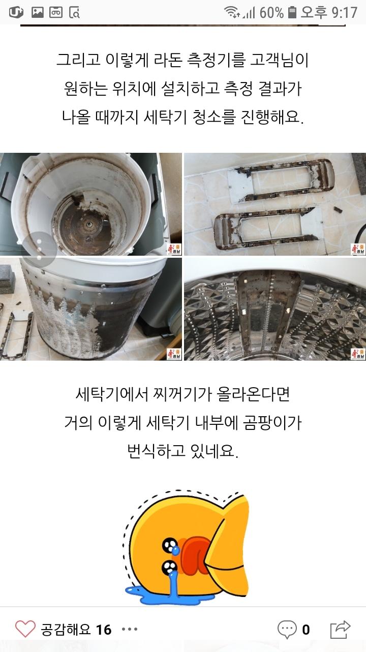 세탁기/에어컨/매트리스 입주청소