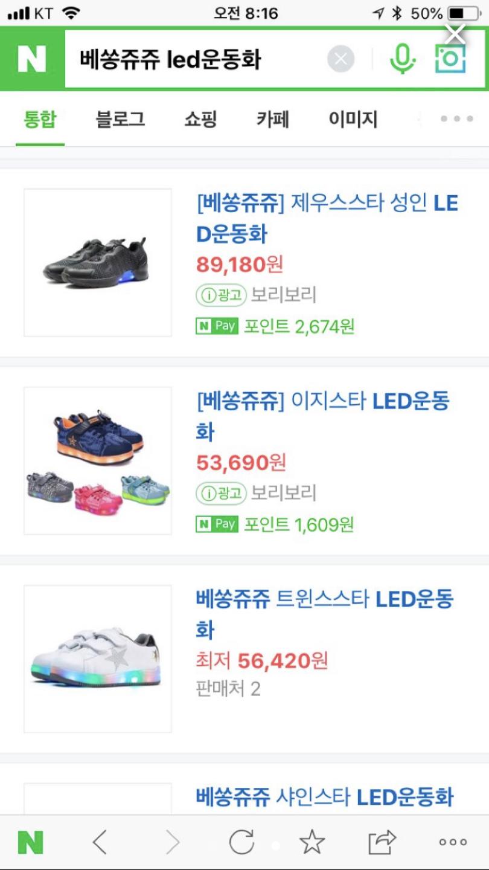 (새상품) 베쏭쥬쥬 led 유아 운동화