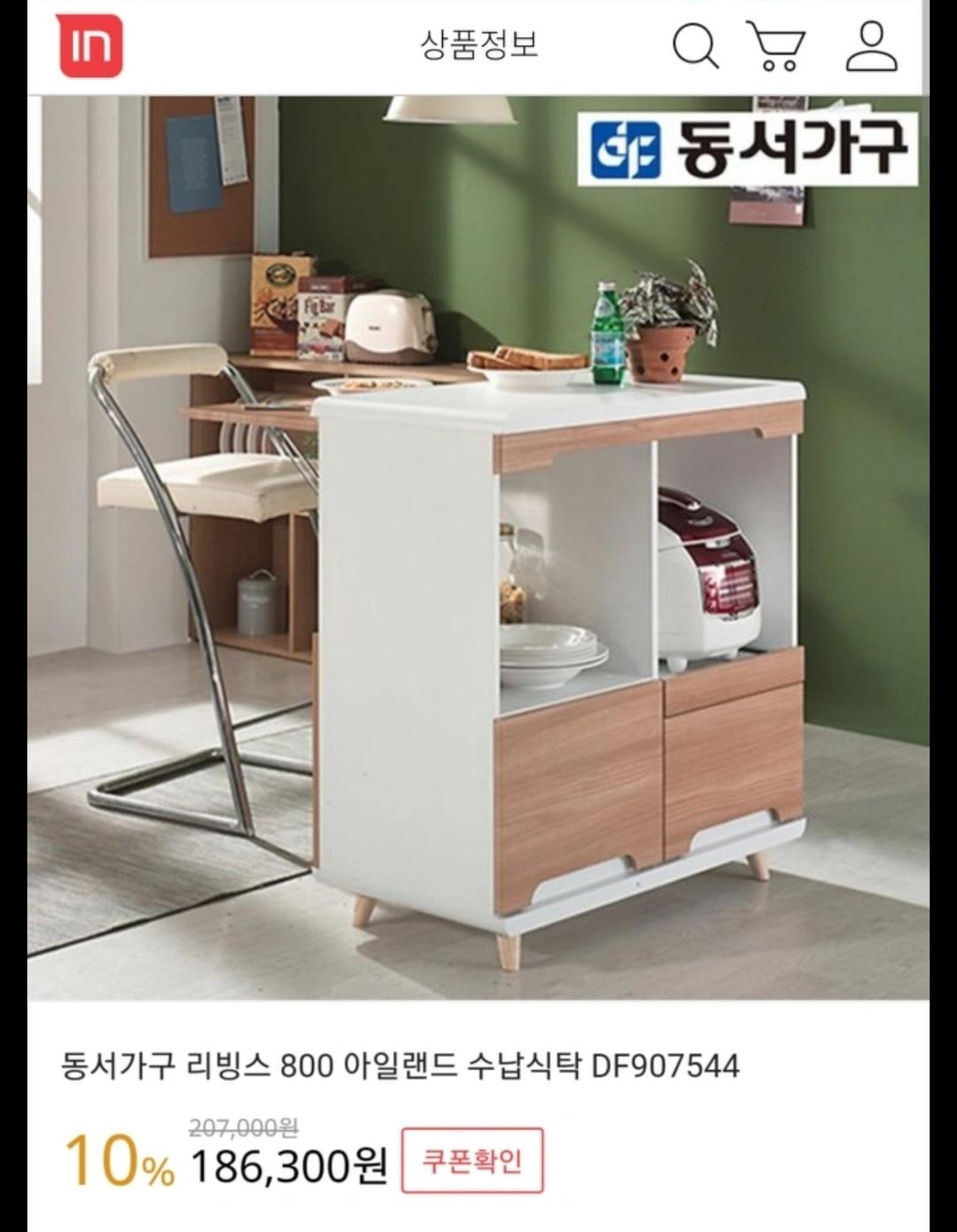 [새상품] 동서가구 식탁 렌지대~♡