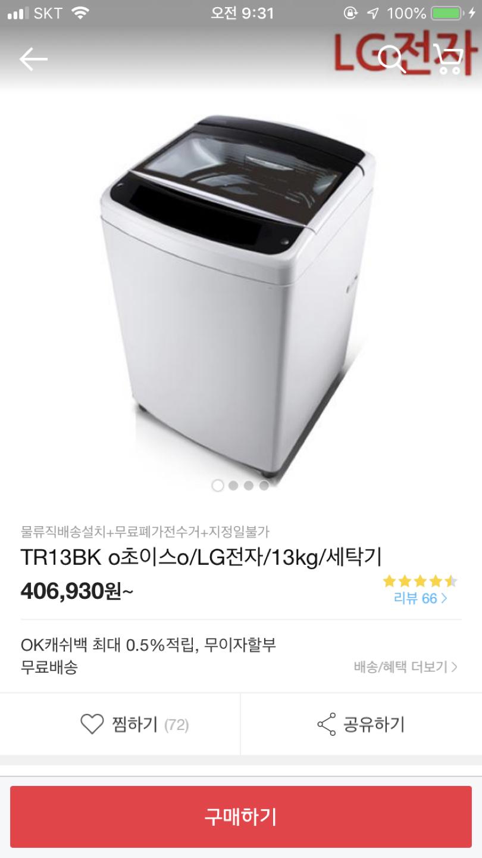 Lg 통돌이 13kg 세탁기 판매합니다😁