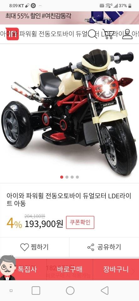 전동 오토바이 싸게 처분합니다.