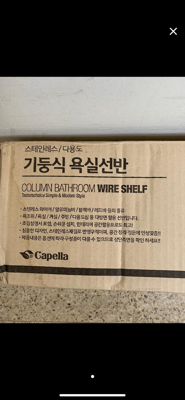 기등식 욕실선반 새 상품입니다 ^^
